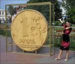рубль российской федерации