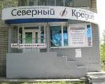 Северный Кредит Банк
