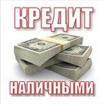 кредиты частным лицам без залога