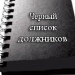 черный список должников