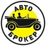 авто брокер