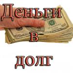 Как вернуть деньги по расписке