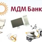 потребительский кредит МДМ