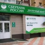 Можно ли взять кредит в Сбербанке