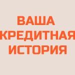 Как получить кредит с плохой кредитной историей в Новосибирске